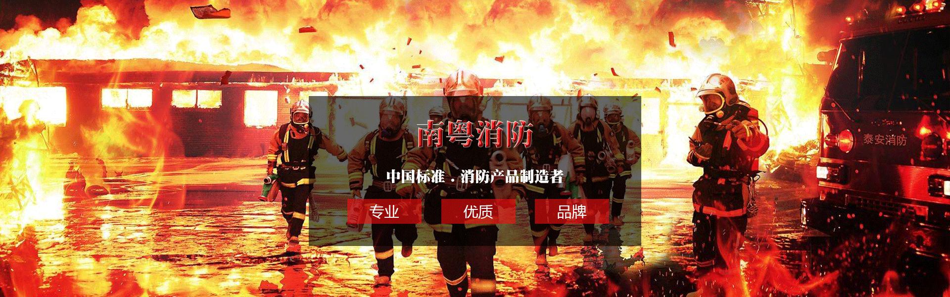 广州消防水带