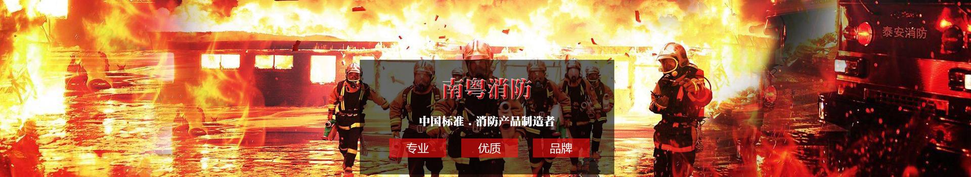 消防水带厂